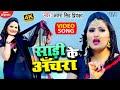 #VIDEO - साड़ी के अँचरा    #Antra Singh Priyanka    Saari Ke Anchra    Bhojpuri Song 2021