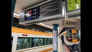 017 近鉄名阪特急 大阪難波→近鉄名古屋 / 近鉄22600系(Ace)