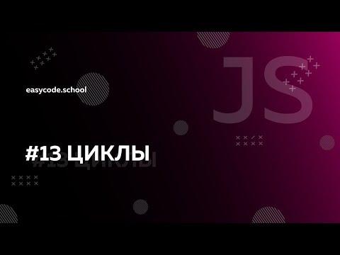 Основы JavaScript. #13 Циклы