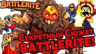 Жуткие Теории: Battlerite – Скрытый СЮЖЕТ Батлрайт!