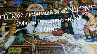 """СП """"Мой любимый DIMENSIONS"""" (Мэгги Рукодельница) Отчет № 2"""