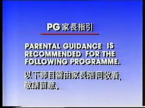 九十年代 PG 家長指引英文版 / Parental Guidance