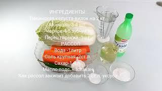 Пекинская капуста соленая. Быстро и вкусно recepti be