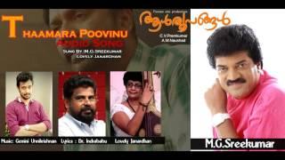 Download Hindi Video Songs - Thaamarappovinu Aalroopangal movie song