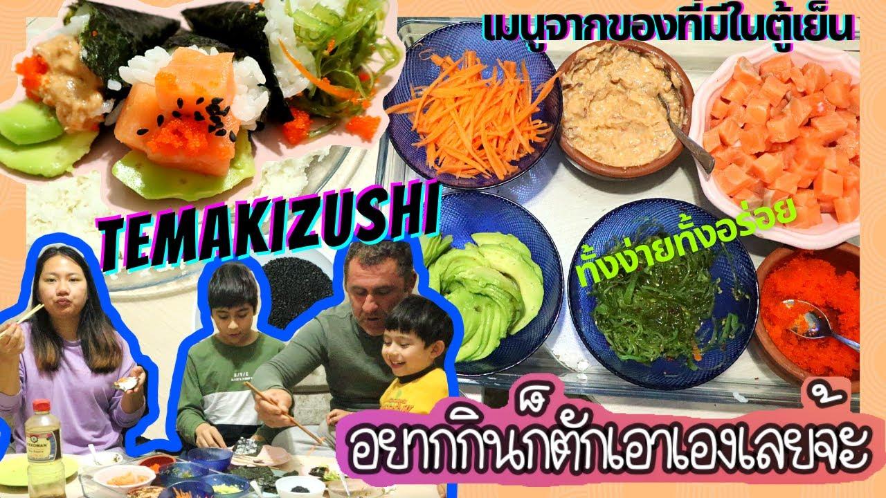 EP.123 ทำเมนูญี่ปุ่น TEMAKİZUSHİ ซูชิแบบตักเองทำง่ายและอร่อยมาก อยากกินอะไรตักใส่เอาเอง เด็กๆชอบมากๆ