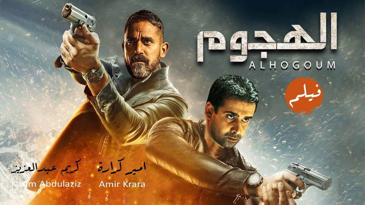 النجم كريم عبد العزيز والنجم أمير كراره في فيلم الأكشن