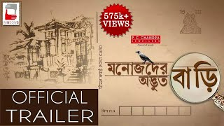 MANOJDER ADBHUT BARI OFFICIAL TRAILER |BENGALI MOVIE 2018 | ANINDYA |SOUMITRA |SANDHYA |ABIR |