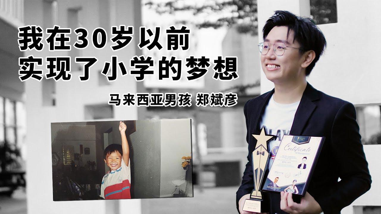 我在30岁以前 实现了小时候的梦想 - 马来西亚男孩—Bingyen郑斌彦