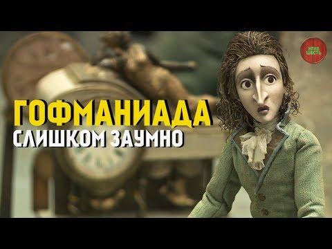 Мультфильм гофманиада 2016 смотреть онлайн