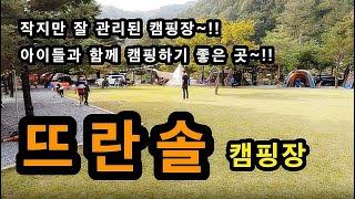 [영월]_ 뜨란솔 캠핑장 / 휴 펜션 / 예약_ 네이버…