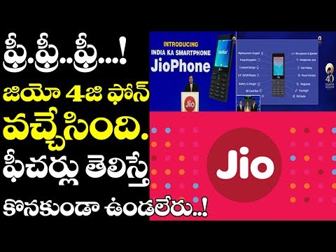 What? Reliance JIO 4G SmartPhone For FREE | Reliance JIO 4G Phone Specifications | VTube Telugu
