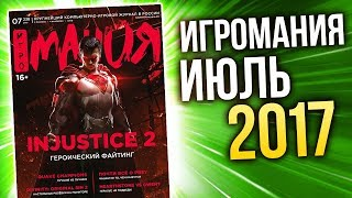 Игромания - Июль 2017 (Injustice 2, Quake Champions, Prey, Divinity: Original Sin 2)