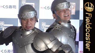 千鳥 くら寿司 新サービス・新商品発表会