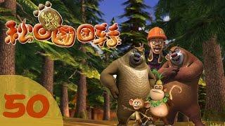 《熊出没之秋日团团转 Autumn Awesomeness of  Boonie Bears》 50 面人情谊【超清版】 MP3