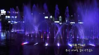 부산 다대포 꿈의 음악 낙조분수 - 서울의 달(김건모)