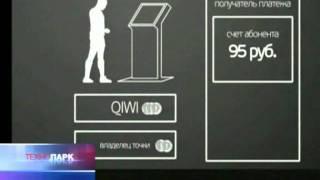 История бизнеса QIWI (платежная система)