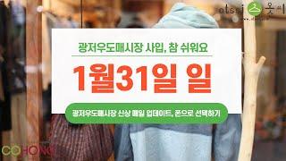 01월31일 신상 171컷   중국 광저우 싸허도매시장…