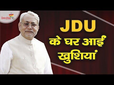 Monazir Hassan की फिर JDU में वापसी, Bashistha Narain Singh बोले- पार्टी को मिलेगा बल l LiveCities