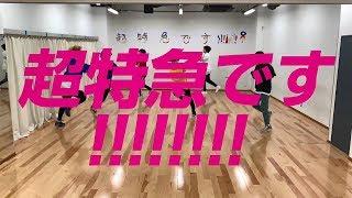 超特急「超特急です!!!!!!!!」を特別公開 超特急 検索動画 1