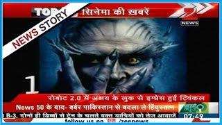 Cinema Top 10 | Twinkle Khanna praised Akshay Kumar on his look in 2.0