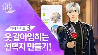 [가이드#3] 선택지 파헤치기! (BTS Universe Story)