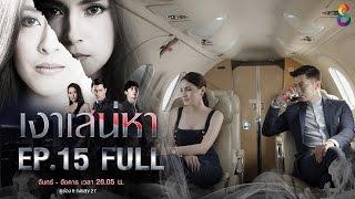 เงาเสน่หา   EP.15 FULL HD   01-05-60   ช่อง8