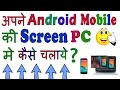 How To Run Android Screen In PC ? (Without USB Cable)