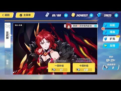 Honkai Impact 3 (崩坏3rd) - I know you love me but PLEASE STOP, RITA!