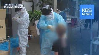 수도권 산발적 집단감염…8개 고위험시설 운영자제 권고 …