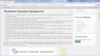 Онлайн-тренинг «Стройнеем вместе!», неделя 5, урок 3, автор – Оксана Старкова