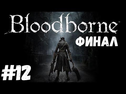 Стрим-прохождение BloodBorne #12 [Финал]