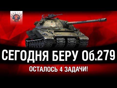 СЕГОДНЯ БЕРУ ОБ.279 (р)   ЛБЗ 2.0