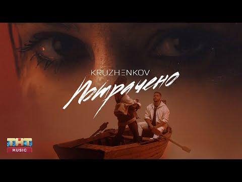 Максим Круженков - Потрачено