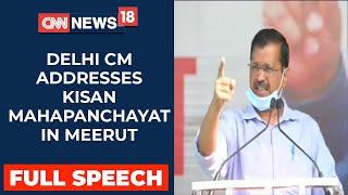 Delhi CM Arvind Kejriwal Addresses Kisan Mahapanchayat In Meerut   Full Speech   CNN News18