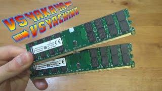 Оперативная память DDR2 4Gb из Китая AliExpress (РАСПАКОВКА)