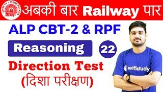 10:15 AM - RRB ALP CBT-2/RPF 2018 | Reasoning By Hitesh Sir | Direction Test