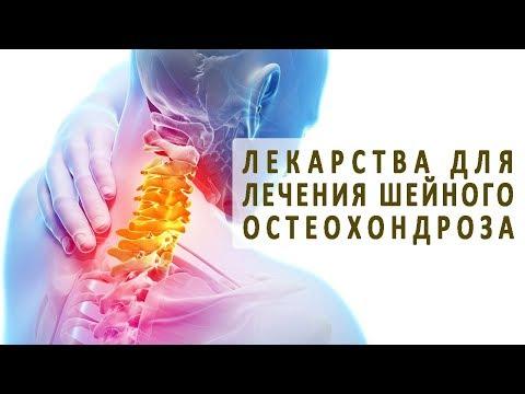 Какие медикаменты используют для лечения шейного остеохондроза?