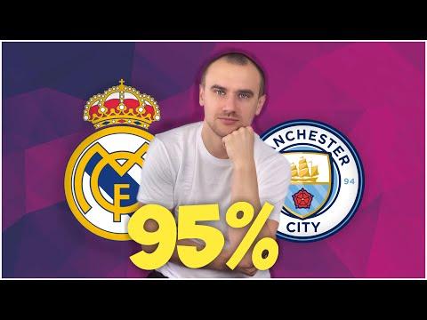 Реал Мадрид Манчестер Сити Прогноз / Прогнозы на Спорт / ЦЕМЕНТ!!!!!!!