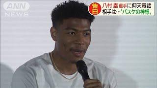 M・ジョーダン氏→八村選手に仰天電話「鳥肌立つ」(19/08/16)