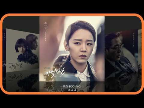 비밀의 숲 (A secret forest) OST 전곡듣기 Part 01~10 [Full Album]