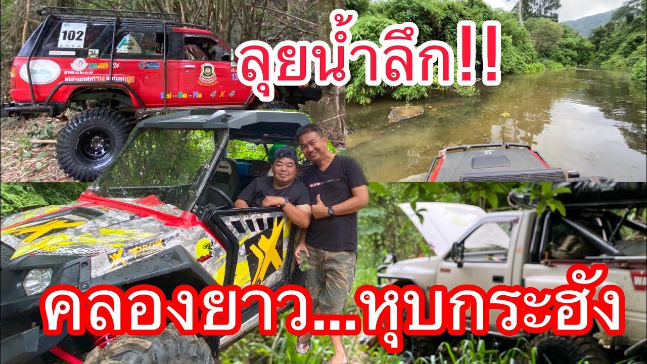 4x4 off road thailand Isuzu TFR ใบพัดหักหม้อน้ำแตก ก็ไปได้ Toyota surf ลุยน้ำคลองยาว หุบกระฮัง EP.3