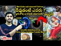 Black holes and connected Universe||unknown mystery of Space Energy in telugu