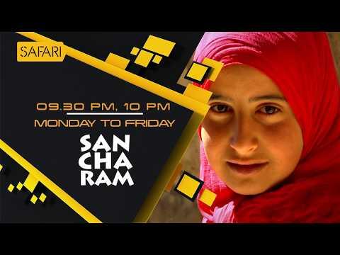 Sancharam Yemen Promo