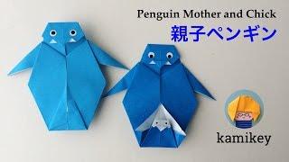折り紙1枚で親子ペンギン Origami Penguin Mother and Chick