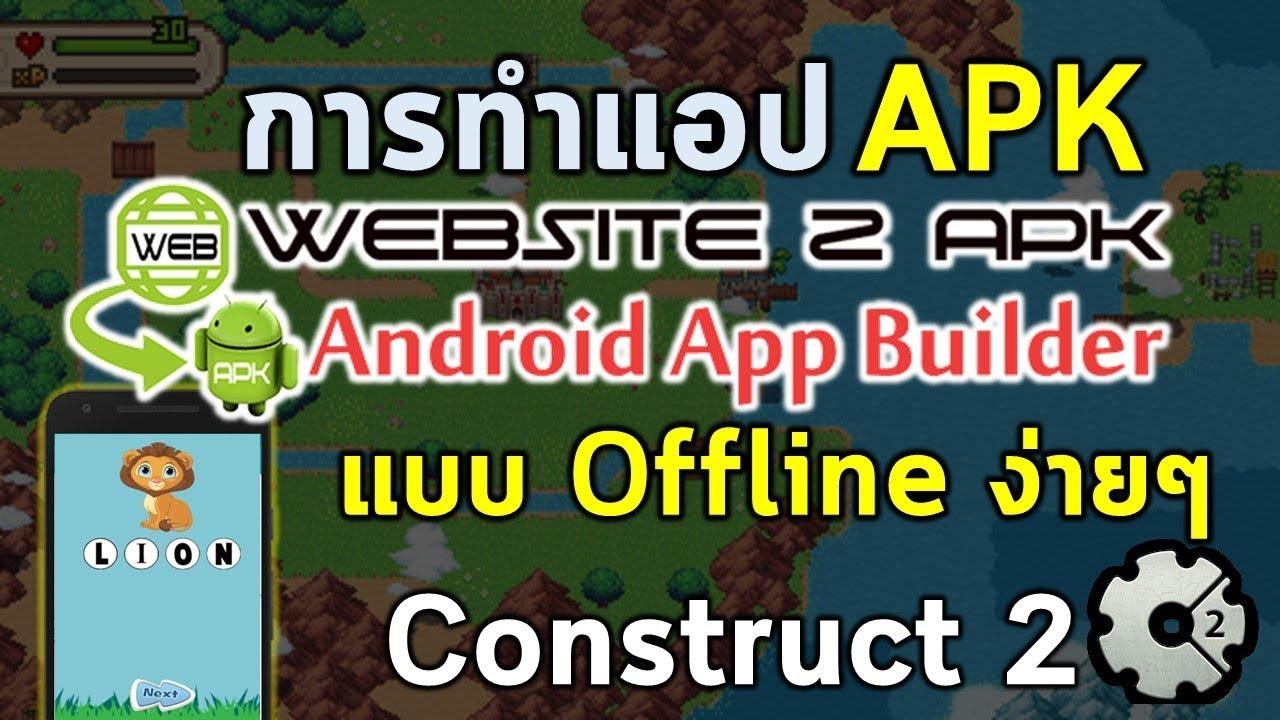 website to apk builder pro
