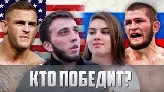 ХАБИБ VS ПОРЬЕ / ЗА КОГО БОЛЕЮТ В РОССИИ?!?!