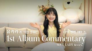유키카 YUKIKA가 직접 말하는 「서울여자(SOUL LADY)」 앨범 이야기 Commentary Film