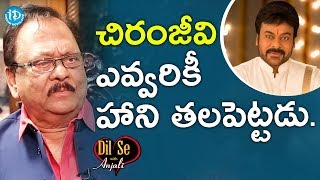 Chiranjeevi Never Tried To Harm Others - Krishnam Raju || Dil Se With Anjali