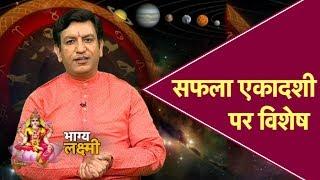 सफला एकादशी पर विशेष   Ashwani Mangal   Astro tak