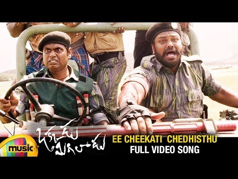 Ee Cheekati Chedhisthu Full Video Song   Okkadu Migiladu Movie Songs   Manchu Manoj   Anisha Ambrose